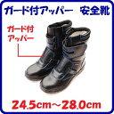 ガード付アッパー 安全靴No.8121セフメイトガードセーフティーシューズ 半長靴【JIS