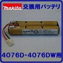 マキタ 交換バッテリ充電式クリーナー用【4076D・4076DW用】678150−5コードレスクリーナー【電動工具】掃除機