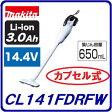 マキタ 充電式クリーナー CL141FDRFW【14.4V】特別セット【本体+充電器+バッテリ(BL1430/3.0Ah)1個】