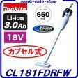 マキタ 充電式クリーナ CL181FDRFW【18V / 3.0Ah】特別セット【 バッテリ・充電器付 】カプセル式 掃除機コードレス【電動工具】