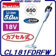 マキタ 充電式クリーナ CL181FDRFW【18V / 5.0Ah】特別セット【 バッテリ・充電器付 】カプセル式 掃除機コードレス【電動工具】