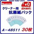 スマートレターで送料無料マキタ クリーナー用抗菌紙パック 30枚【 10枚入り×3パック 】A−48511