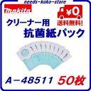 レターパックで送料無料マキタ クリーナー用抗菌紙パック 50枚【 10枚入り×5パック 】A−48511