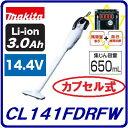 マキタ 充電式クリーナー CL141FDRFW【14.4V】特別セット【本体+充電器+バッテリ(BL1430B/3.0Ah)1個】