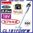 マキタ 充電式クリーナ CL181FDRFW 特別セット クリーナー残容量表示&自己故障診