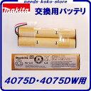 マキタ 交換バッテリ充電式クリーナー用 4075D・4075DW用 194720−7コードレスクリーナー【電動工具】掃除機