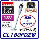 マキタ 充電式クリーナ CL180FDZW 特別セット【 本...