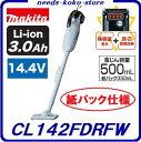 マキタ 充電式クリーナ CL142FDRFW 特別セット【 ...