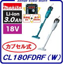 マキタ 充電式クリーナ CL180FDRF  青CL180F...