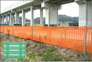 オレンジネット・グリーンネット【PEフェンス】1M×50M簡易フェンス・ネットフェンス【 安全・保安 】
