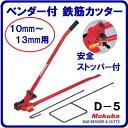 鉄筋カッターモクバ  【 D−5 】ベンダー付【 最大口径 ...