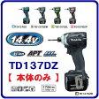 充電式インパクトドライバーマキタ TD137DZ  【 本体のみ / ばらし品 】14.4V 【 5カラー 】 青/白/黒/ライム/ピンクインパクトドライバAPT・ブラシレス【電動工具】