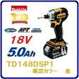 マキタ 【 TD148DSP1 】100周年記念カラー 金充電式インパクトドライバ【 18V / 5.0Ah 】インパクトドライバーAPT・ブラシレス【電動工具】TD148DRTX