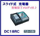 DC18RC マキタ純正品スライド式充電器【7.2〜18V用】充電完了メロディ付♪【BL1430】【BL1440】【BL1830】【BL1840】【BL1860B】等のバッテリに使えます。