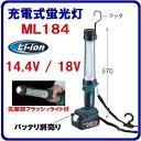 マキタ 充電式蛍光灯 【 ML184 】 フラッシュライト付 【 14.4V / 18V 】