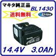 【 BL1430 】マキタLi-ionバッテリ【 14.4V / 3.0Ah 】リチウムイオン BL1430 純正セットばらし品(箱なし)★マーク付【充電工具】