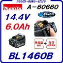 マキタ BL1460B Li-ionバッテリ【 14.4V / 6.0Ah 】A−60660 純正セットばらし品(箱なし)★マーク付 【 充電工具 】