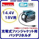 充電式ファンジャケット用バッテリホルダマキタ スライド式バッテリ 14.4V / 18V兼用熱中症対策