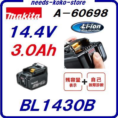 BL1430B マキタ Li-ionバッテリ【 14.4V / 3.0Ah 】リチウムイオン  純正セットばらし品(箱なし)★マーク付【充電工具】