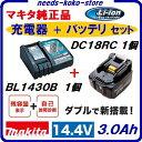 マキタ純正品スライド式充電器+バッテリ【 充電器 】 DC18RC 7.2 〜 18V用 【 バッテリ 】 BL1430B14.4V / 3.0Ah