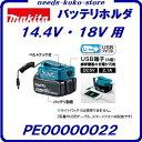 マキタ バッテリホルダー14.4V / 18V 兼用USB端子(A型)付Li-ion  PE00000022【電動工具】