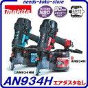 高圧釘打機 90mm【 AN934H 赤 】【 AN934H...