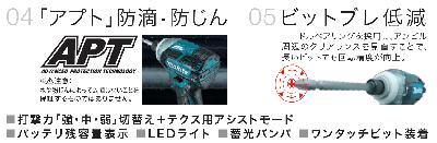 マキタ充電式インパクトドライバTD137DRMX14.4V4.0Ah