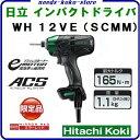 日立工機 WH 12VE (SCMM) インパクトドライバ限定色【 ミラーグリーン 】AC100Vブラシレス インパクトドライバ