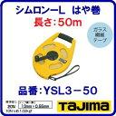 【 シムロン−L はや巻 】【 品番:YSL3−50 】【 13mm幅×50m 】【 ガラス繊維テープ 】【JIS1級】【巻尺・測量器具】【 株式会社TJMデザイン 】