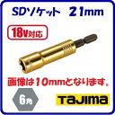 SDソケット 21mmTSK-SD21-6K【 呼び寸法:21 角:6角 】【 18V対応 】【 株式会社TJMデザイン 】