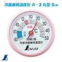 ショッピング分けあり シンワ 冷蔵庫用温度計 A−3丸型 5cm No.72703シンワ 測定 株式会社
