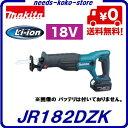マキタ 充電式 レシプロソーJR182DZK【 18V 】【 本体のみ 】セーバーソー【 電動工具 】
