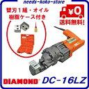 【 送料無料 】鉄筋カッターDC−16LZ【 電動油圧式 】...