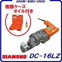鉄筋カッター DC−16LZ【 電動油圧式 】【 オイル ・...