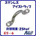 ステンレスアイストラップES−6サイズ : 58.5mm許容荷重 : 25kgf【 水上金属株式会社 】