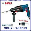 【特別セット!!】ボッシュハンマードリルGBH2-26REJ9SDSハンマーチャック(652)付