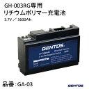 バッテリ GA−03GENTOS GH−003RG専用リチウムポリマー充電池【 3.7V / 5,600mAh 】【 ヘッドライト用充電池 】株式会社ジェントス