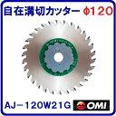 自在溝切カッター φ120【 電動ミゾ切用 】品番:AJ−1...