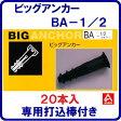 【 ビッグアンカー 20本入 】品番 : BA−1/2【 ALC用めねじアンカー 】専用打込棒 1本付属【 旭化学工業 】