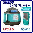 自動整準レベルプレーナーLP515受光器・球面三脚付単2形乾電池4本使用【 防塵・防水仕様 】自動整準範囲 : ±5°回転レーザーレベル【ムラテックKDS ソキア】