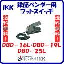 IKK 鉄筋ベンダー用フットスイッチ1BDL401190DBD-16LDBD-19LDBD-25L鉄筋曲げ機【 株式会社IKK 】