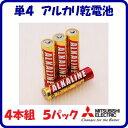 単4 アルカリ乾電池 1.5VLR03R/4S1パック=4本5パック (20本)電子機器 電動機器【 三菱電機株式会社 】