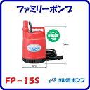 【ツルミ】 ファミリーポンプ FP−15S  50Hz/60Hz適用ホースサイズ 3タイプ【15mm・25mm・32mm】鶴見製作所 【水中ポンプ】【ツルポン】