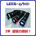 LEDズームライトZM−1W 超強力照射1W ズーム照射可能ZOOM1 ハンドライト白色 LED 懐中電灯単4乾電池×3本使用作業灯 非常灯グリーン レッド ブルー