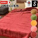 東京西川 アクリル毛布 シングル 日本製 抗菌加工 衿付き 2枚合わせ 無地カラー アクリル マイヤー毛布 シングル 140×200cm あす楽対応