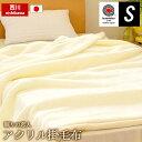 東京西川 毛布 シングル 日本製 衿付き2枚合わせアクリルマイヤー ホワイト毛布 140×200cm 西川 ホワイト 毛布 無地 真っ白 白い毛布