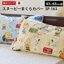 【ゆうメール送料無料】西川リビング 枕カバー スヌーピー SP-163 レギュラー 43×63cm 日本製 かわいい PEANUTS