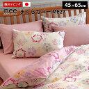 【ゆうメール送料無料】枕カバー 日本製 西川リビング mee ME27 ピローケース 45×65cm 綿100% 小花とリンゴ