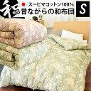 和布団 綿掛け布団 シングルロング 150×210cm 日本製 国産 綿100% 綿わた布団 綿ふとん 送料無料