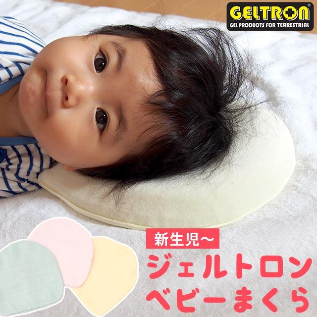 ジェルトロンベビー枕ドーナツ型ベビーまくら赤ちゃん用新生児こども日本製正規品専用カバーのおまけ付あす